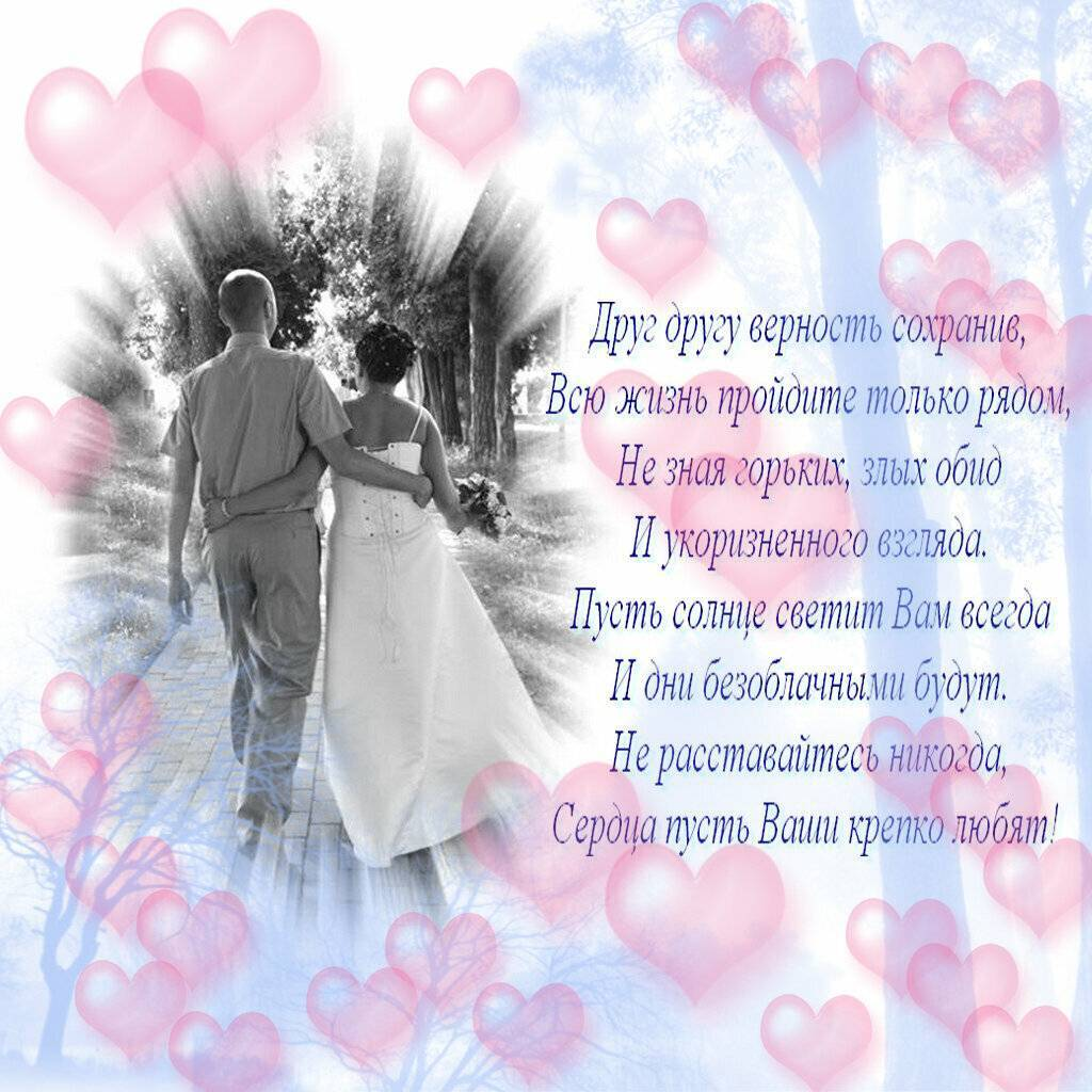 Трогательное поздравление подруге на свадьбу
