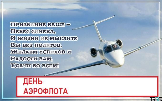Стихи ко дню аэрофлота, поздравления с днем аэрофлота