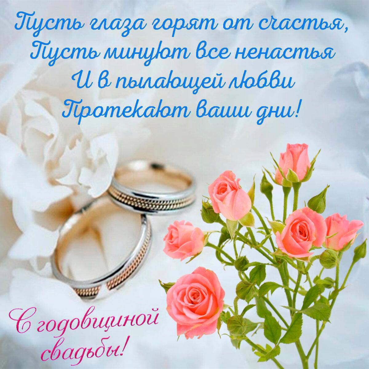 1 год свадьбы поздравления своими словами