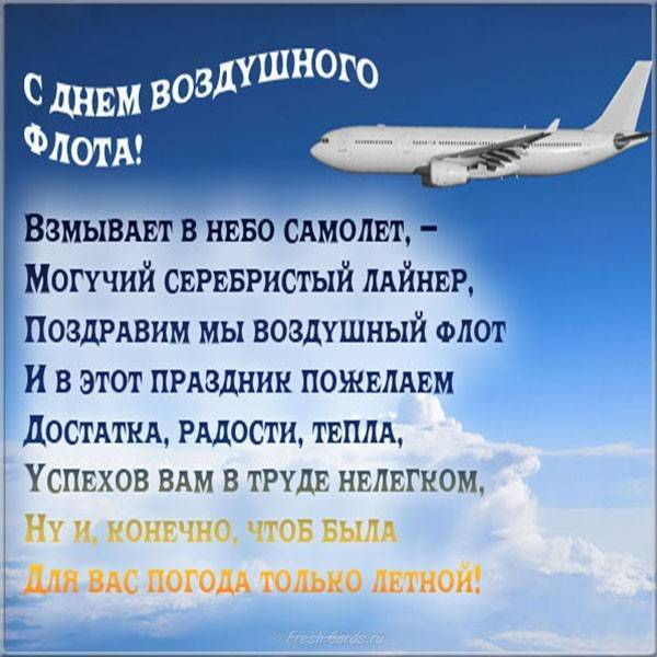 Поздравления с Днем Аэрофлота в стихах и прозе