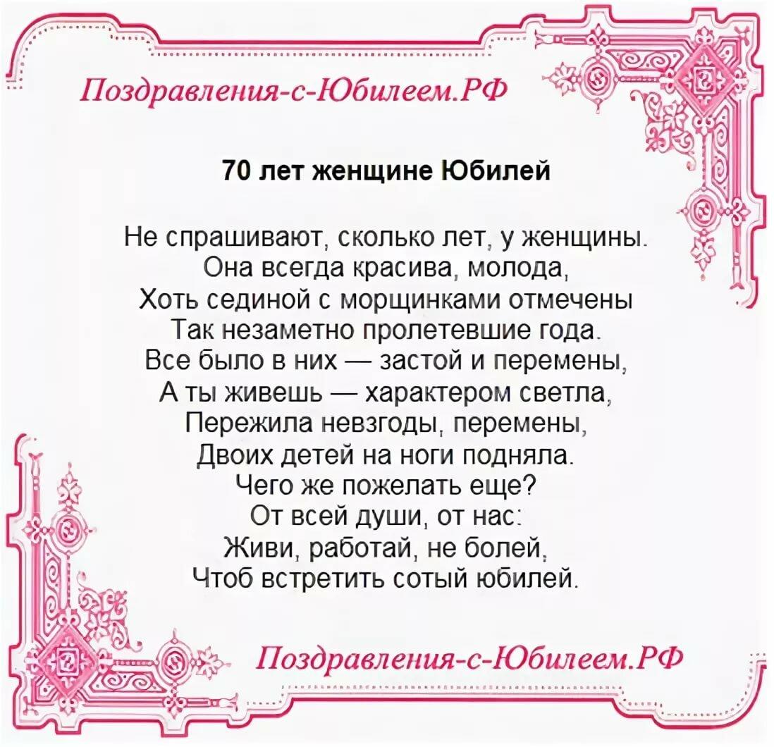 Юбилей женщине 90 лет - поздравления бабушке, маме, пробабушке с днем рождения в стихах - топ-20 - страница 2