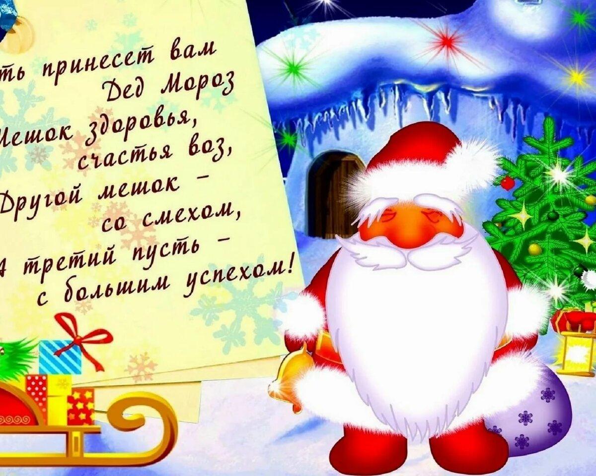 Красивые стихи и поздравления на день рождения деда мороза