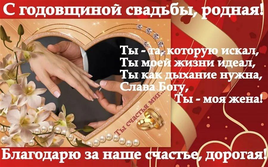 Красивые и прикольные поздравления с деревянной свадьбой жене от мужа своими словами