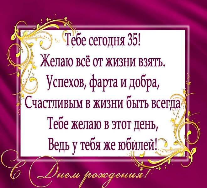 Поздравления с юбилеем 35 лет девушке