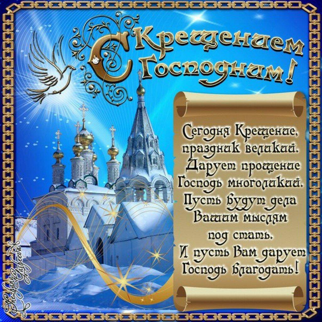 Православное поздравление с крещением господним в стихах