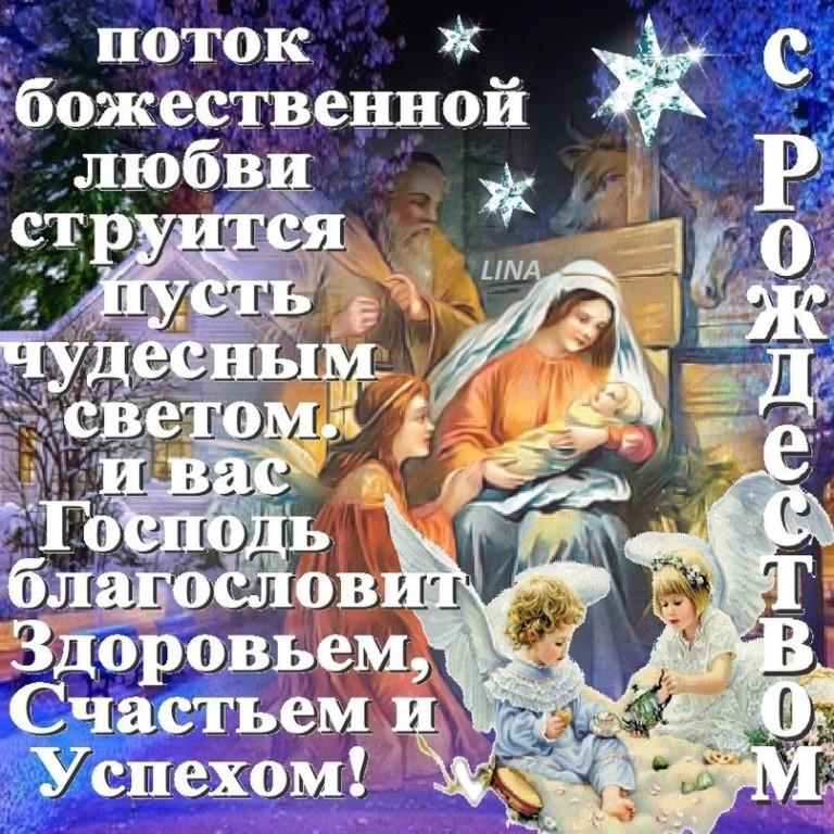 Поздравить с рождеством христовым в прозе