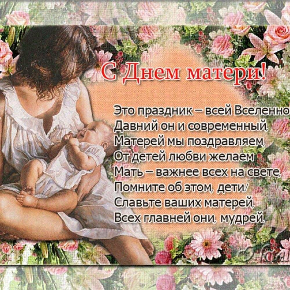 Поздравление с днем матери знакомой женщине, девушке