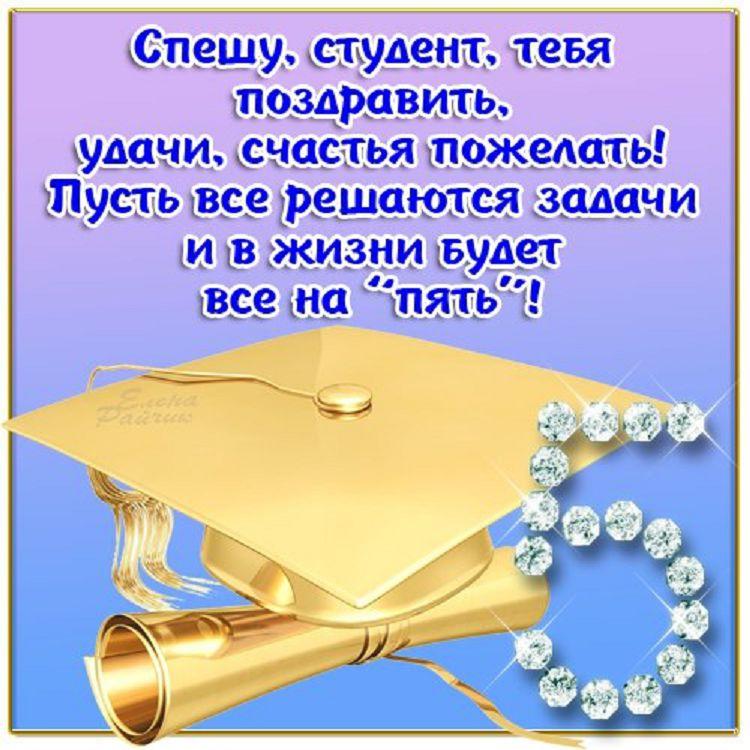 Красивые и прикольные поздравления с окончанием школы, класса, учебного года, института, детского сада, университета, вуза, колледжа