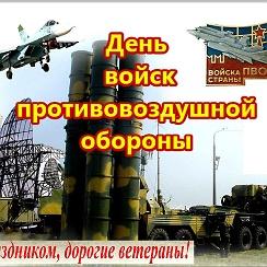 Лучшие поздравления с днем войск пво россии 2020 (стихи прозы)