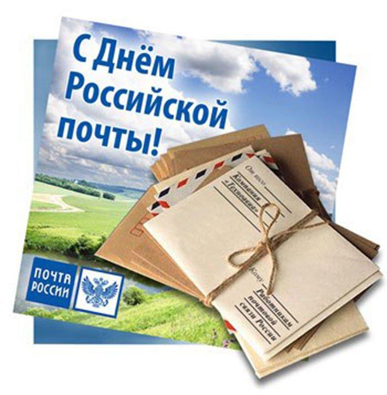 Поздравление с днем Российской Почты в стихах и прозе