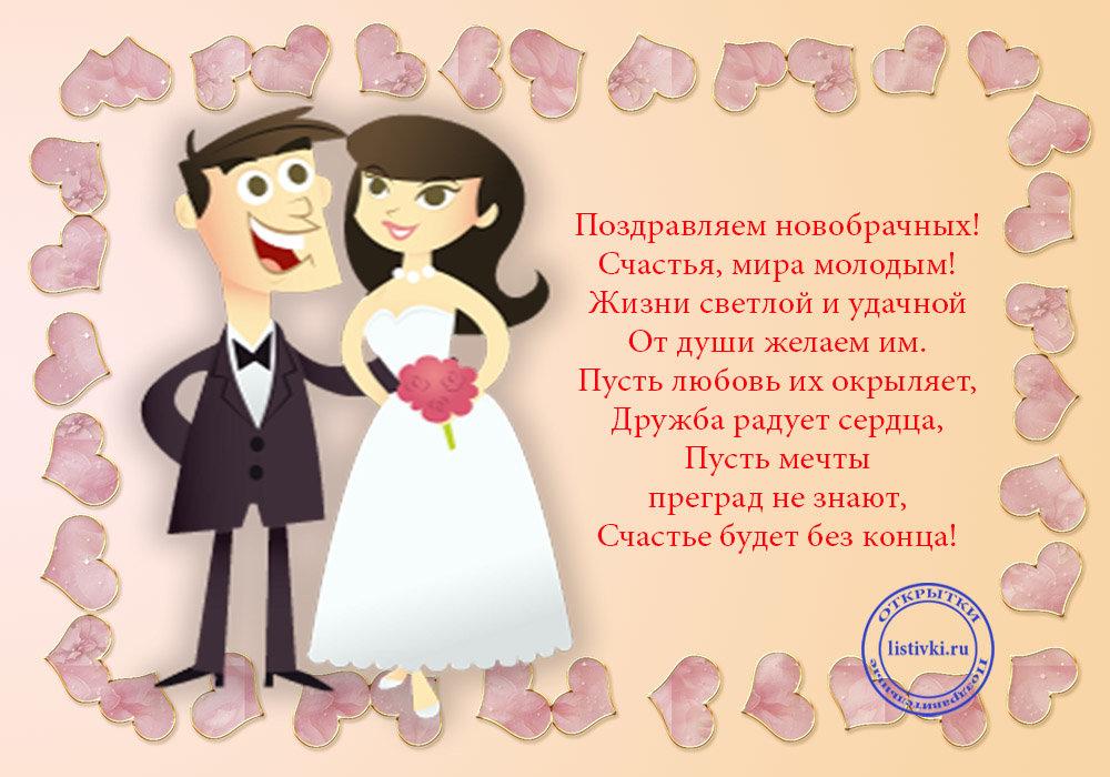 Поздравления с годовщиной свадьбы 1 год своими словами