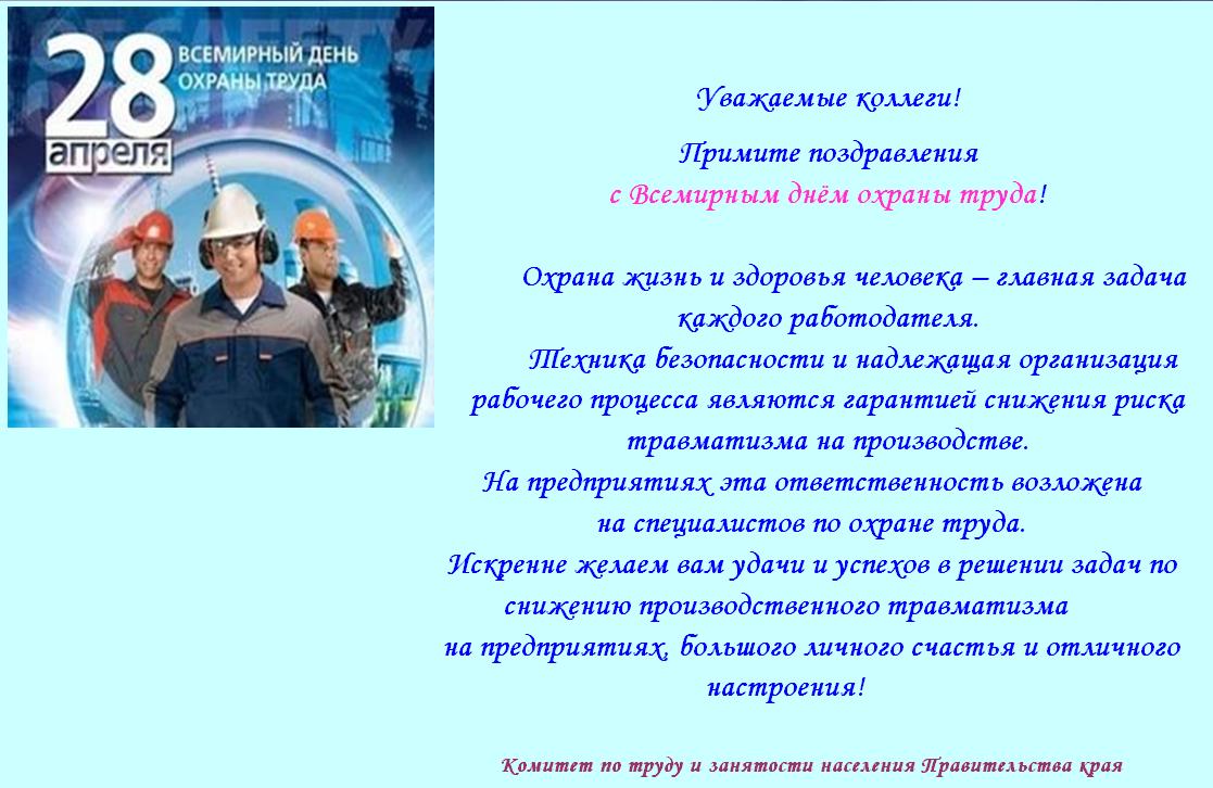 Поздравления с Международным днем охраны труда в стихах и прозе