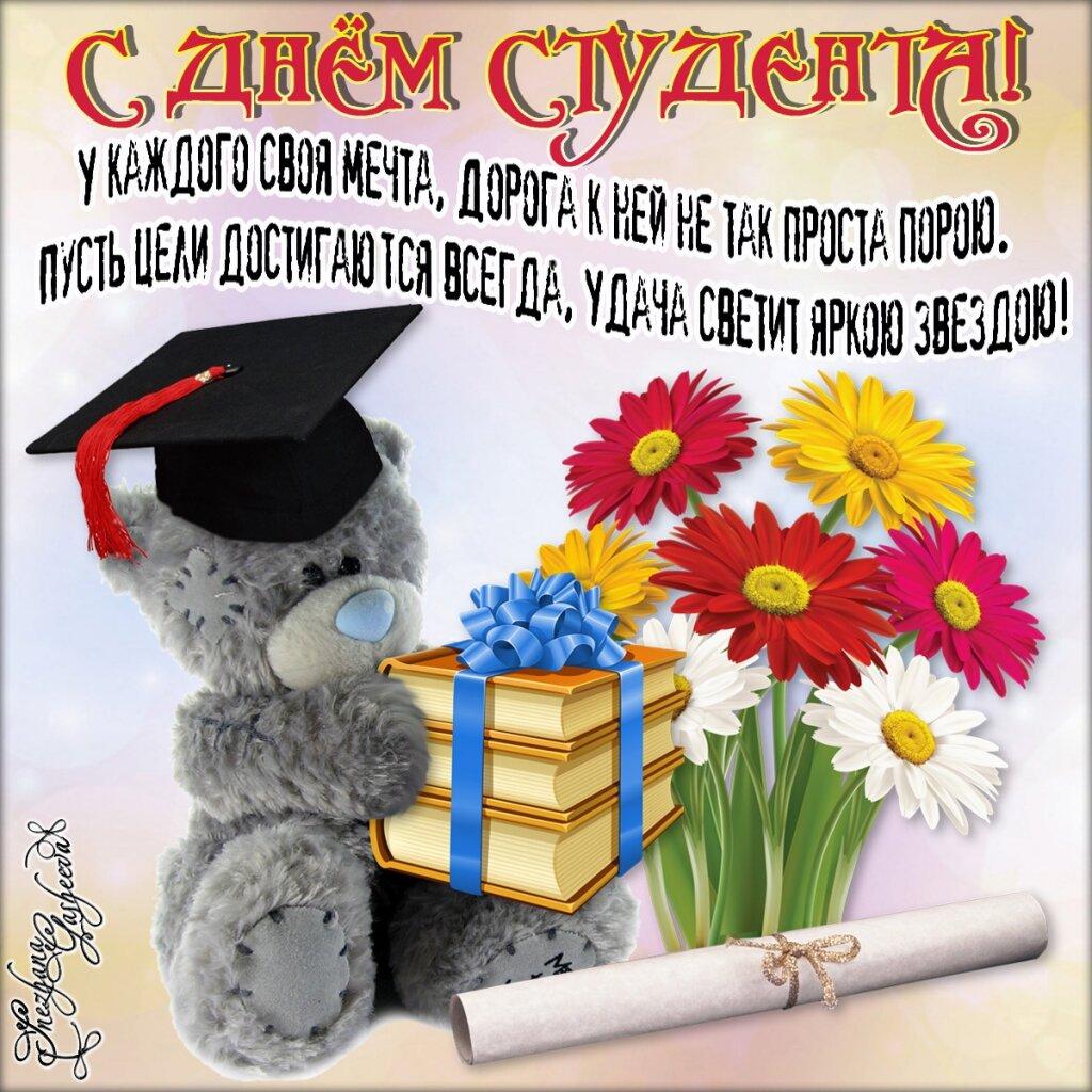 Поздравления с днем студента — Татьянин день
