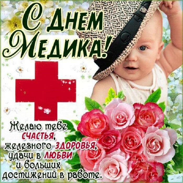 День медика — дата, поздравления, открытки и смс с днем врача