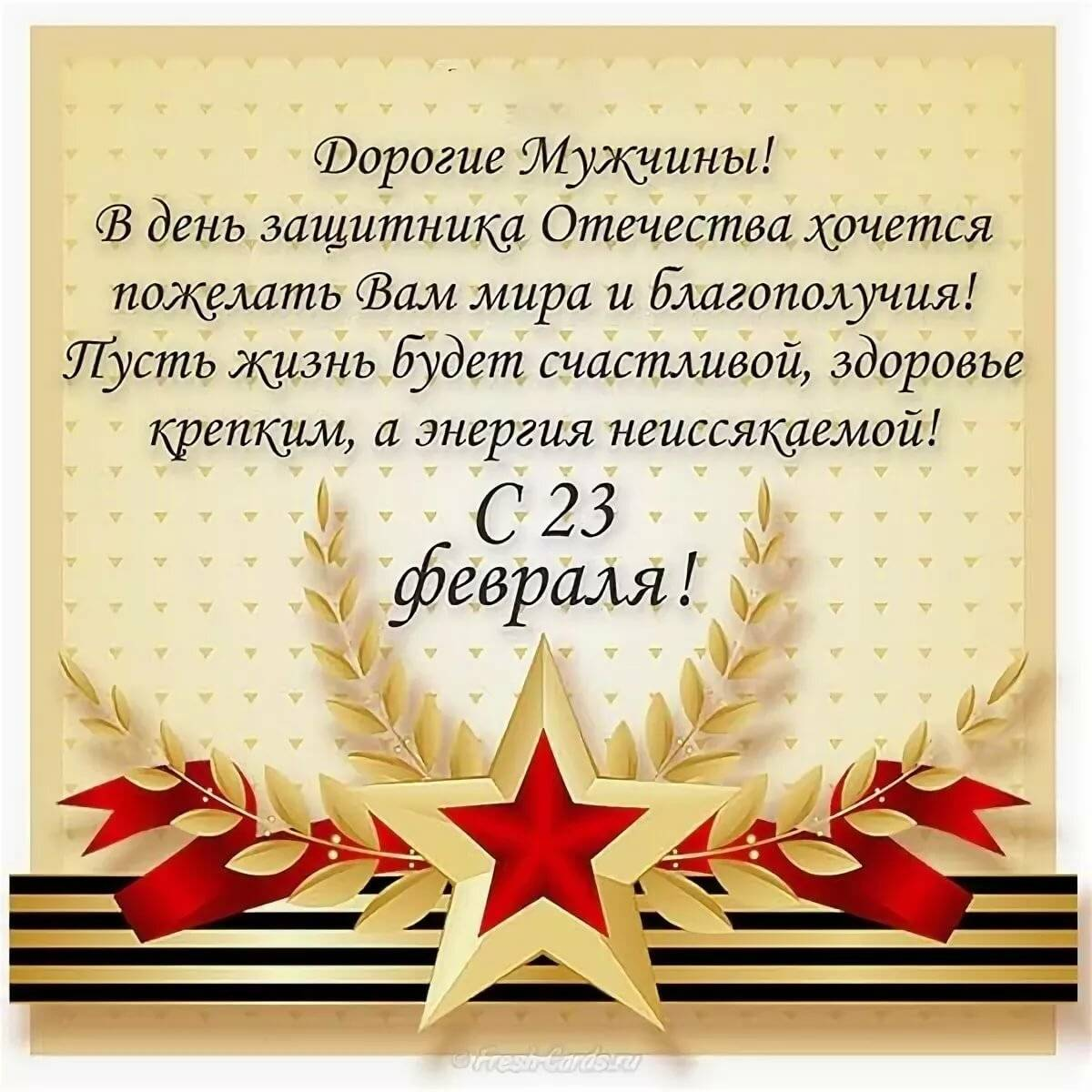 Поздравления с 23 февраля мужчинам коллегам