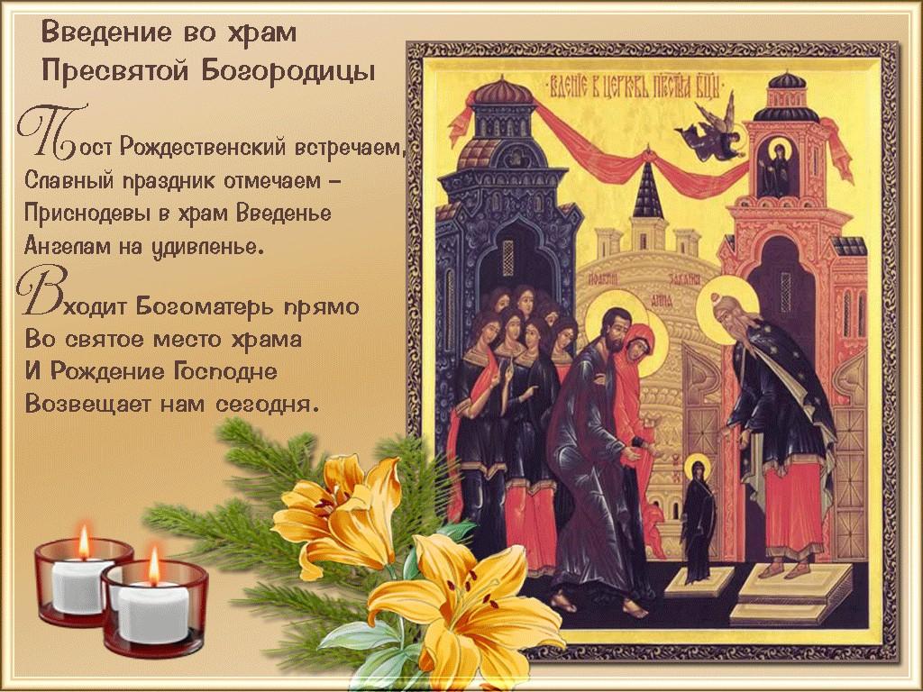 Красивые поздравления на введение во храм пресвятой богородицы. поздравления с введением во храм пресвятой богородицы
