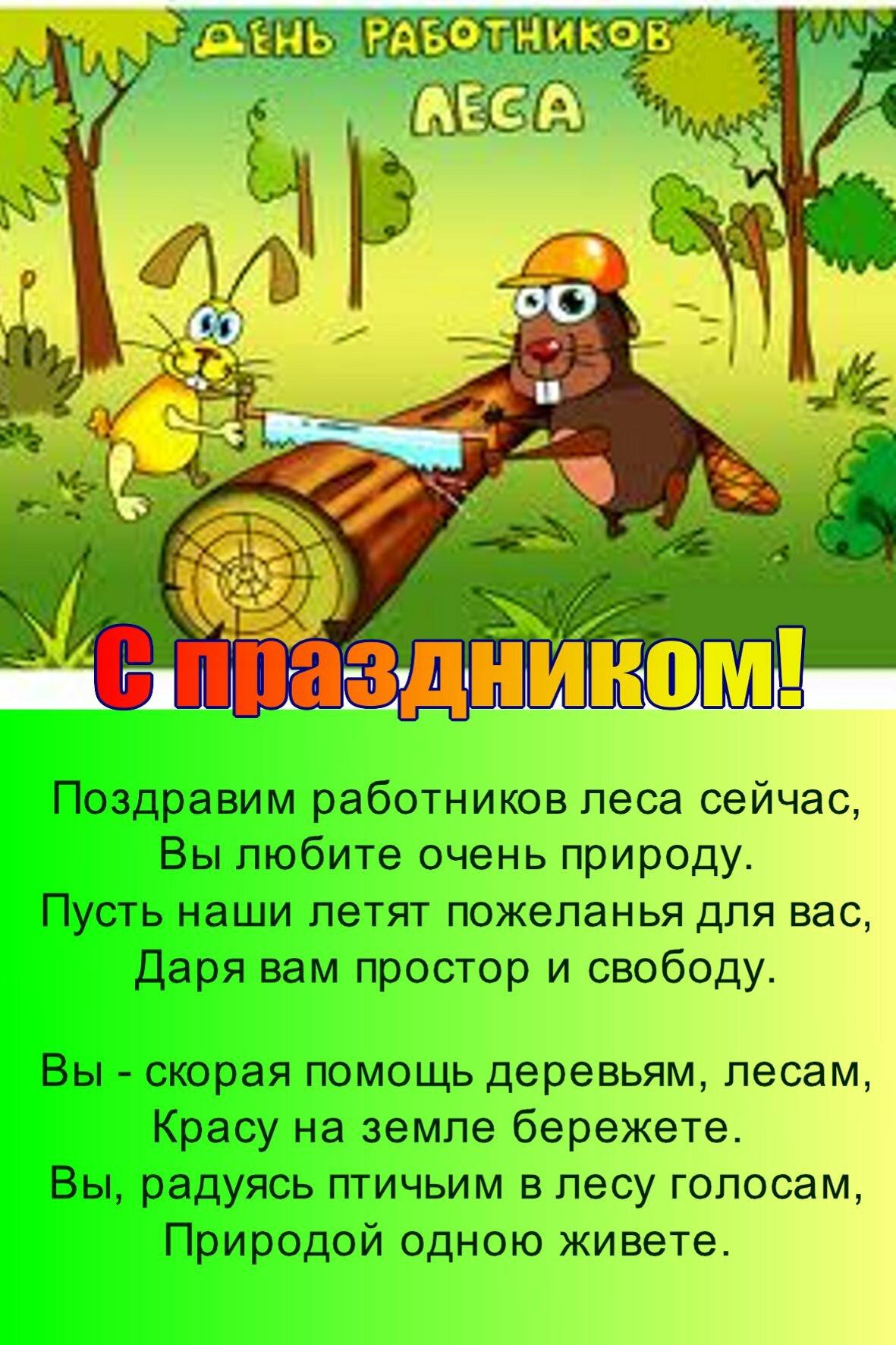 Поздравления с Днем Работников леса в стихах и прозе