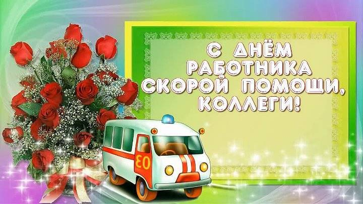 Поздравления с днем скорой помощи прикольные коллегам. день скорой помощи поздравления с праздником