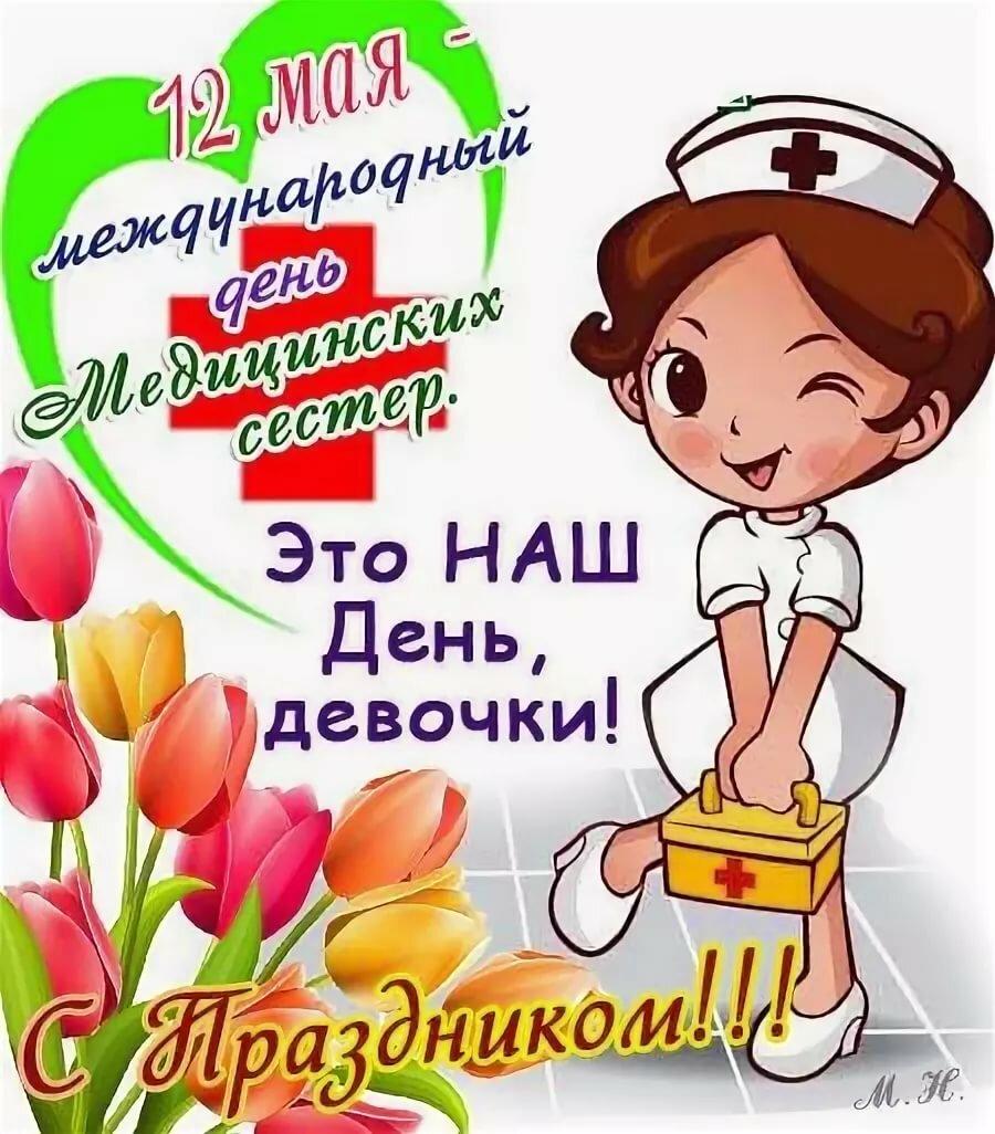 Поздравления с днем медицинской сестры – шуточные и официальные, картинки
