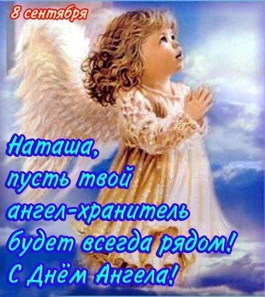 Поздравления с днем ангела наталье — 15 поздравлений — stost.ru