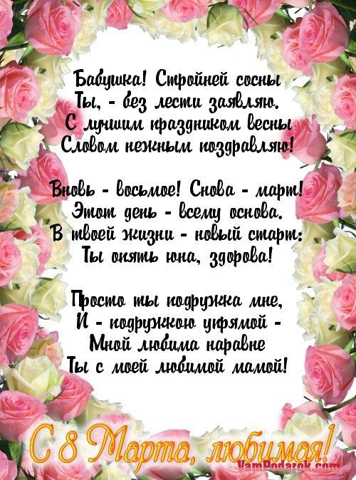 Поздравления с днем 8 марта любимой бабушке