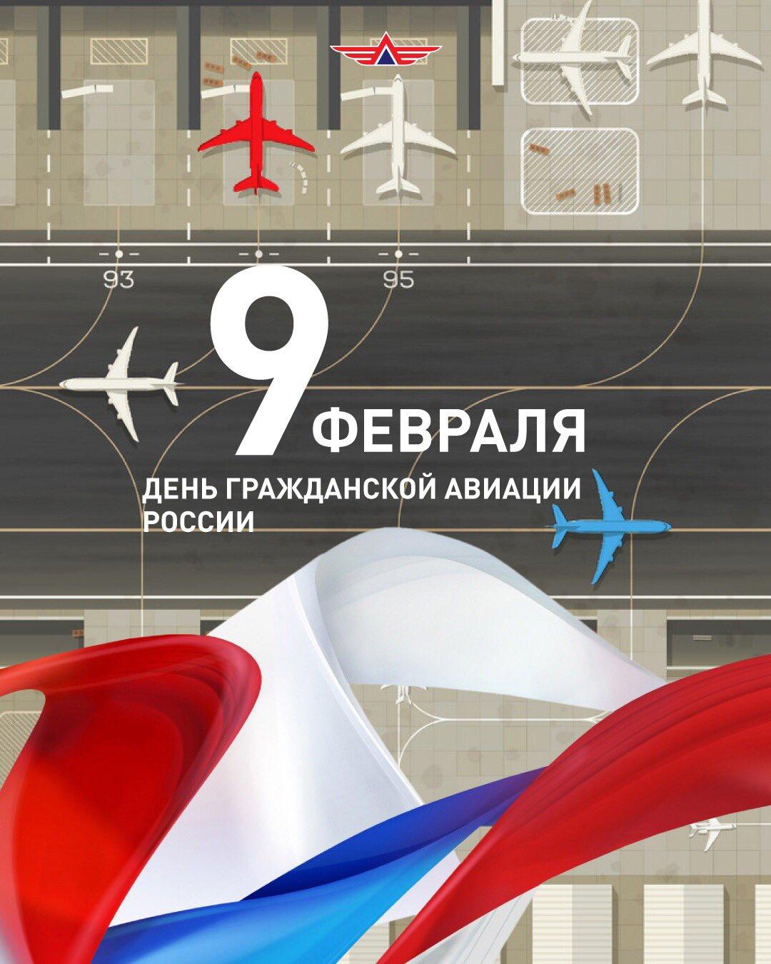 Поздравления к дню гражданской авиации. поздравления с днем авиации россии. прикольные поздравления с днем гражданской авиации в стихах и прозе