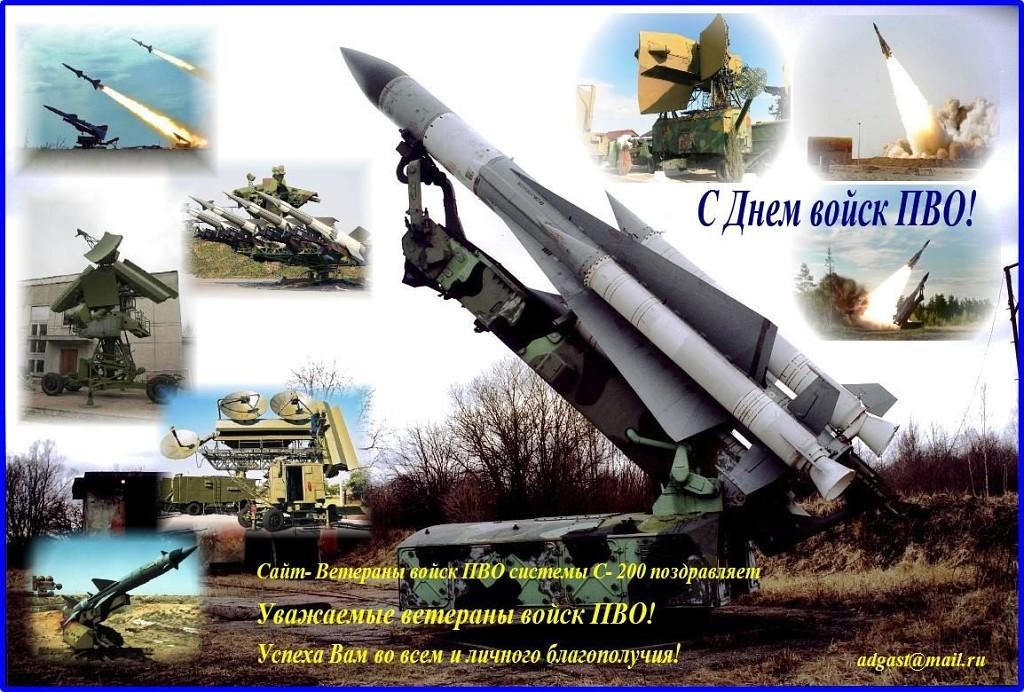 Поздравления с Днем войск ПВО в стихах и прозе