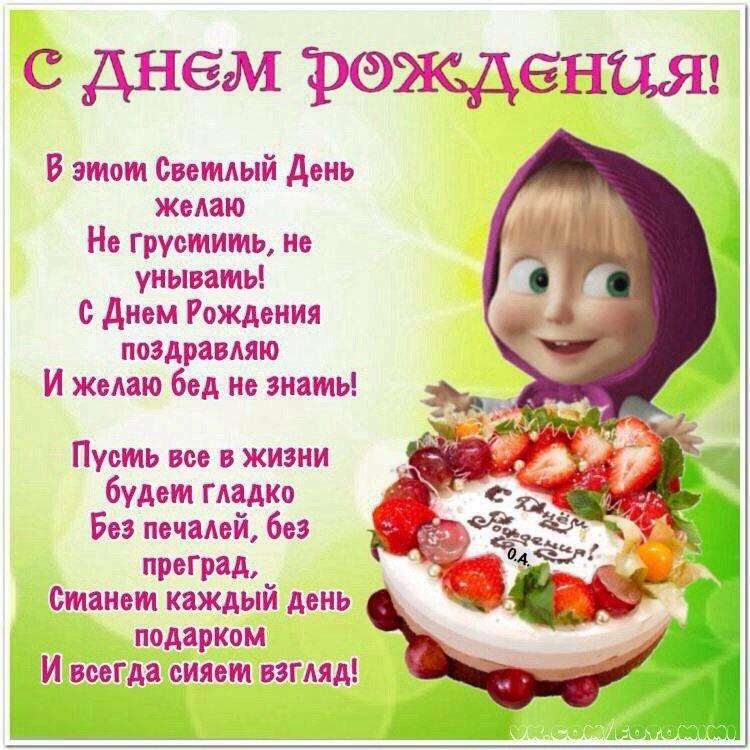 Красивые и прикольные поздравления с днем рождения 1 годик девочке своими словами