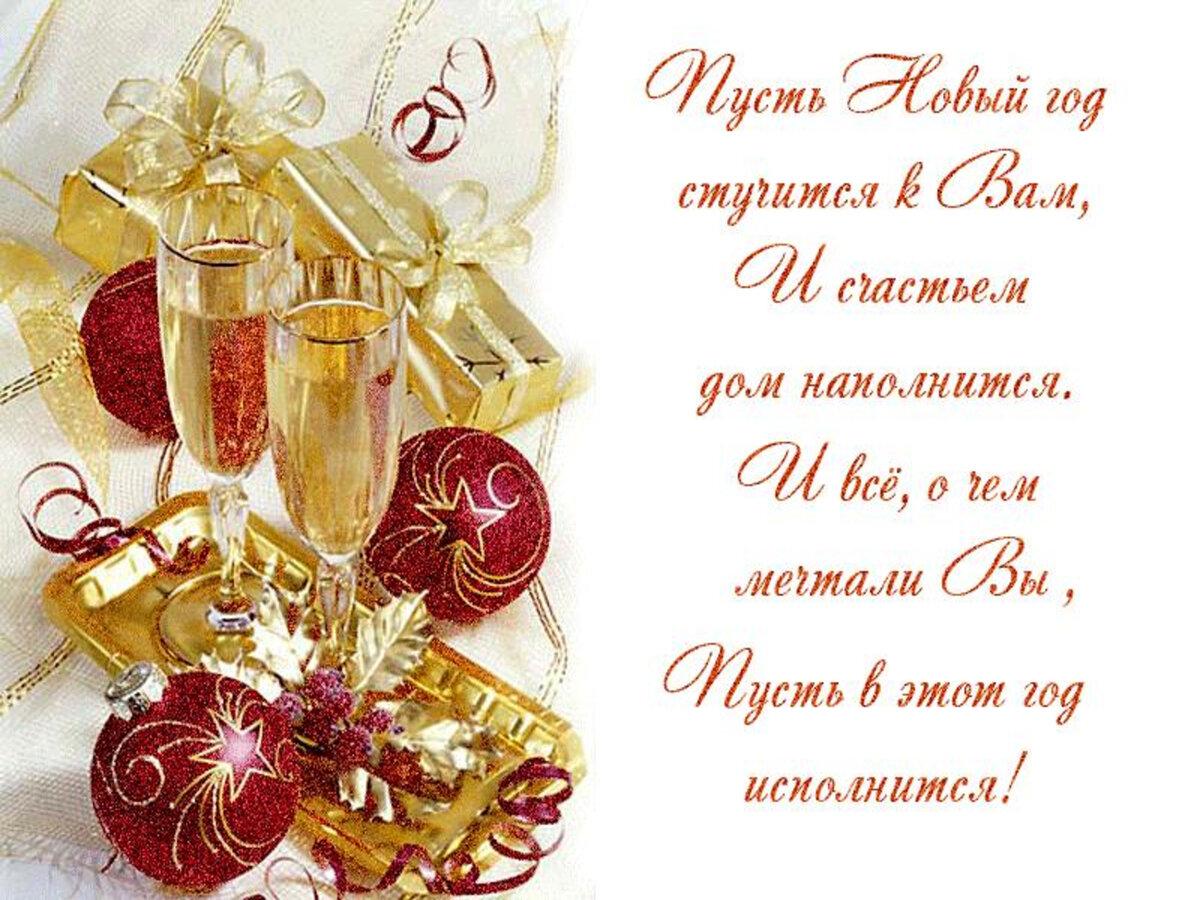 С наступающим новым годом: красивые картинки и стихи