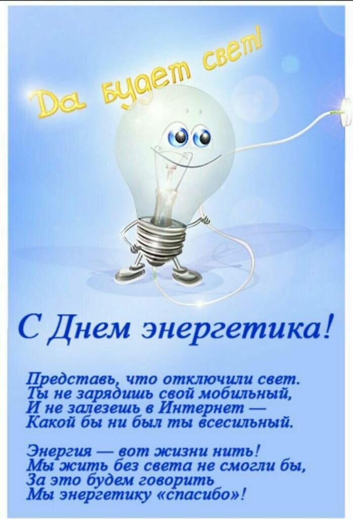Поздравления с днем энергетика в прозе: официальные, короткие, прикольные и коллегам