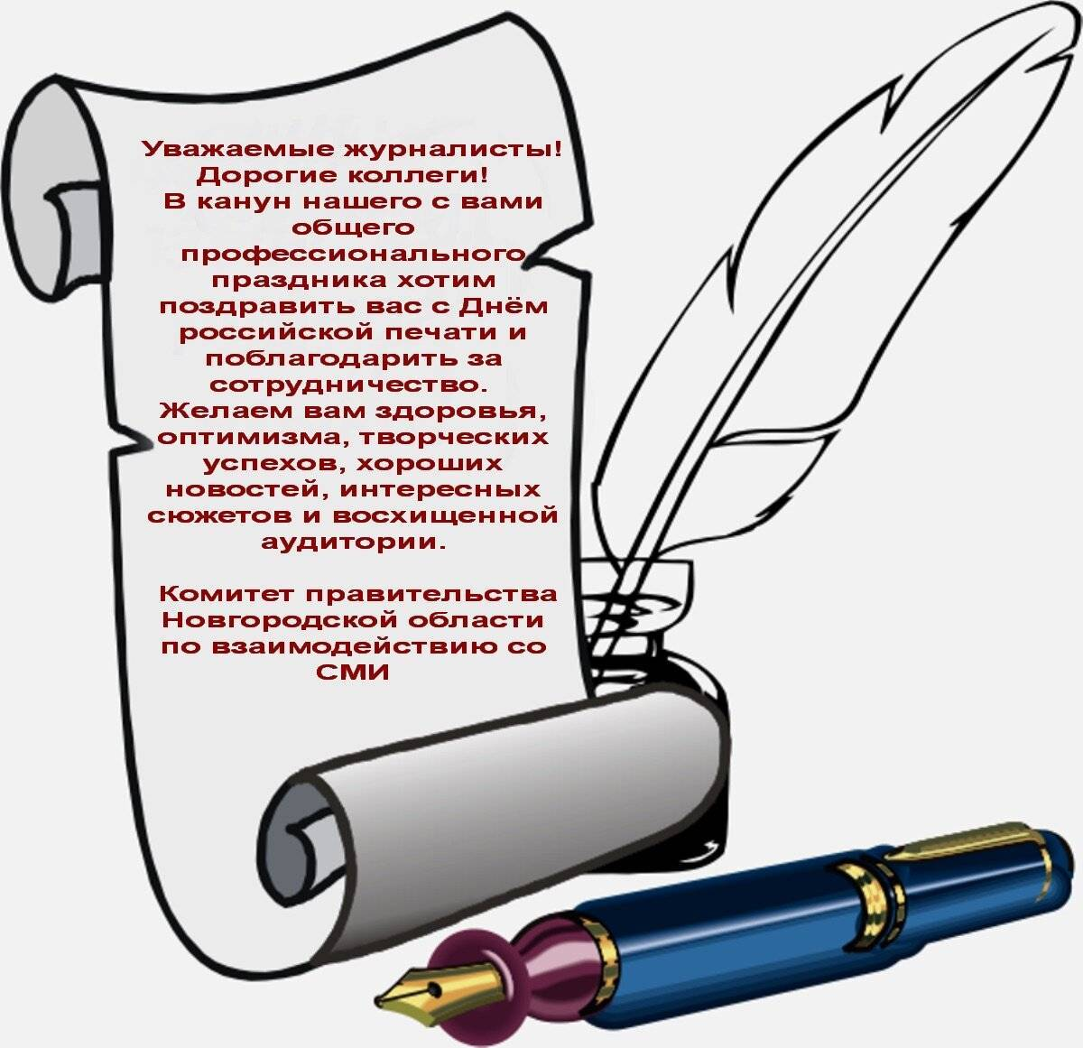 День печати поздравление официальное