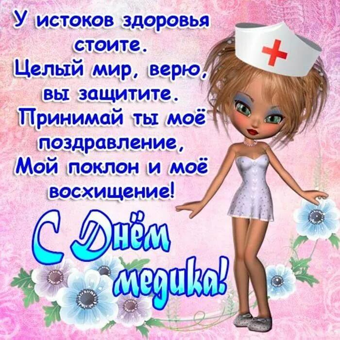 Поздравления с днем медика в стихах, прозе, смешные и прикольные. смс на день медика и короткие поздравления