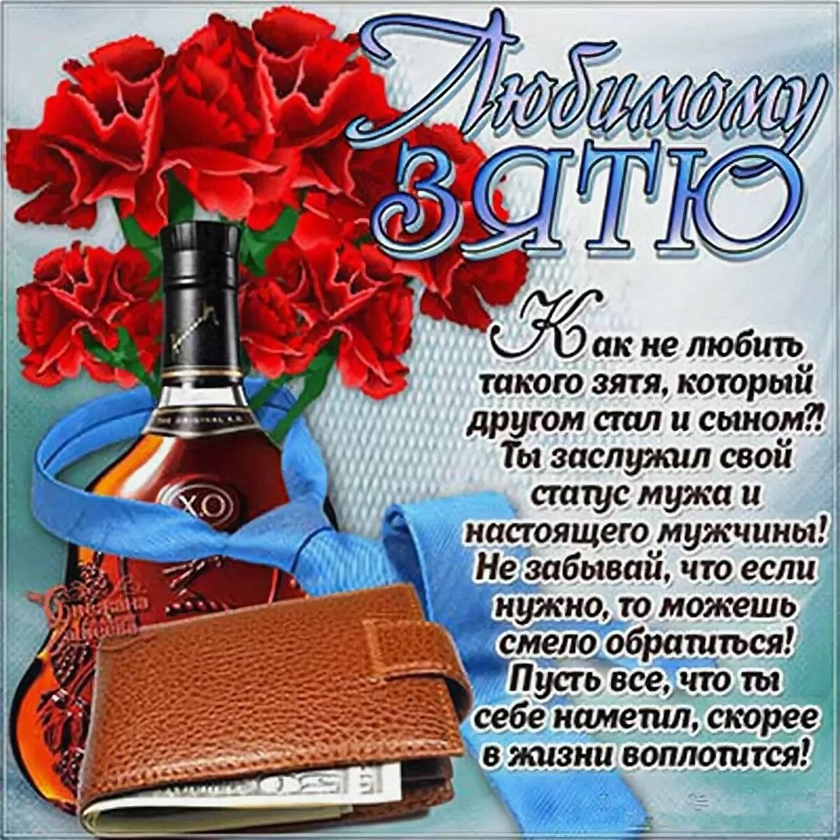 Поздравления теще с днем рождения от зятя