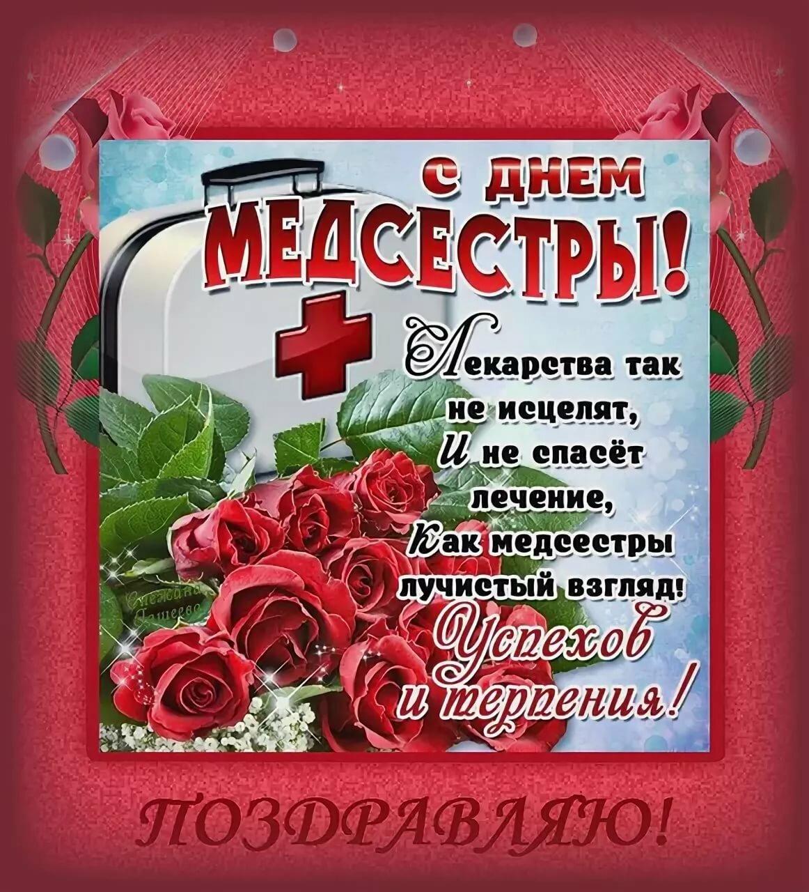 Поздравления с международным днем медицинской сестры в стихах и прозе