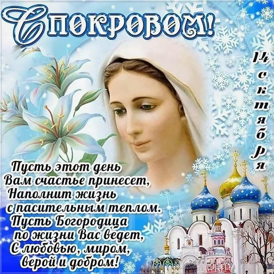 Покров пресвятой богородицы: поздравления, открытки, фото