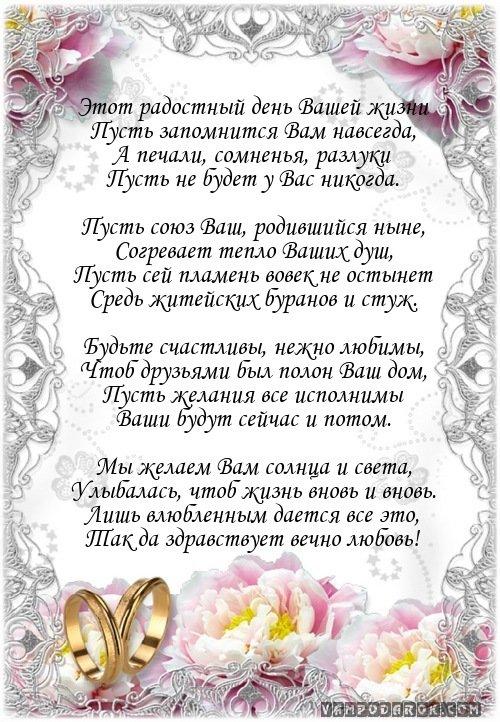 Поздравление с днем свадьбы дочери от мамы