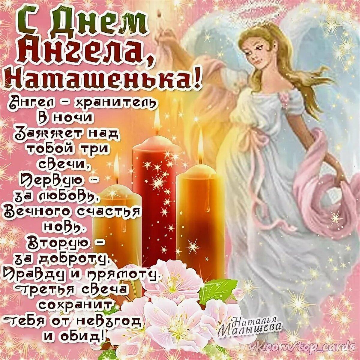 Оригинальные  поздравления с днем ангела наталье — 14 поздравлений — stost.ru