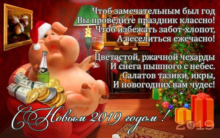 Лучшие тосты на новый 2019 год: в стихах, прозе, прикольные, для корпоратива, новогодние » новости россии и мира сегодня