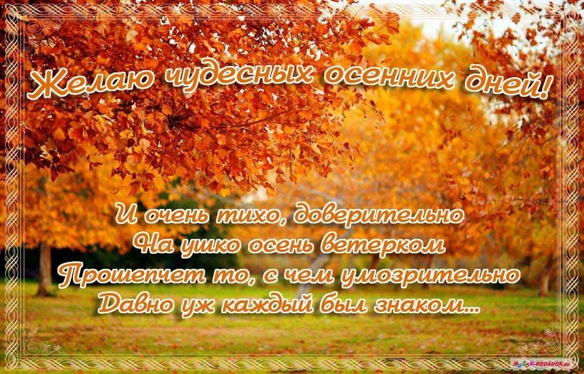 Короткие смс поздравления на первый день осени. смс поздравления с осенью, первым днем осени в стихах