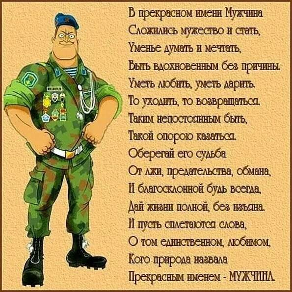 Поздравление с 23 Февраля солдату сыну от мамы — стихи, проза, смс