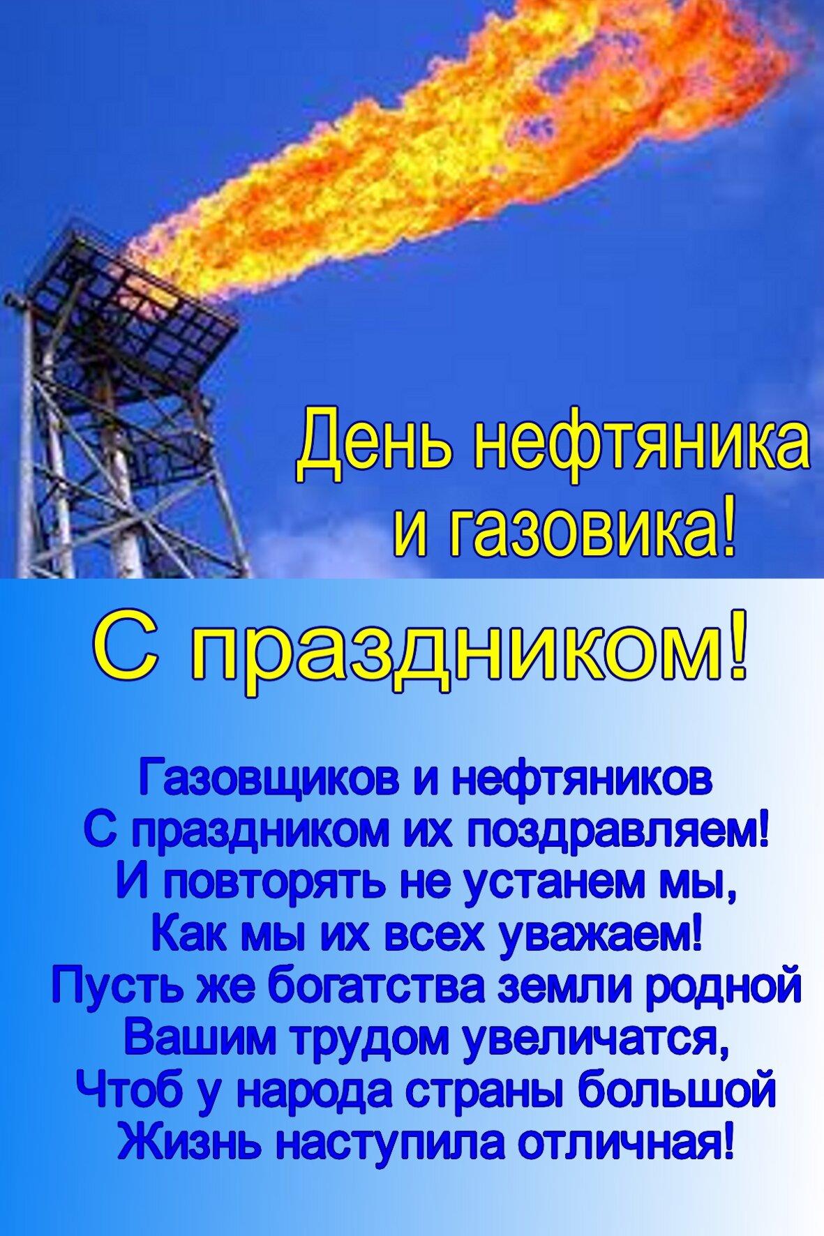 Поздравления с днем нефтяника и газовика