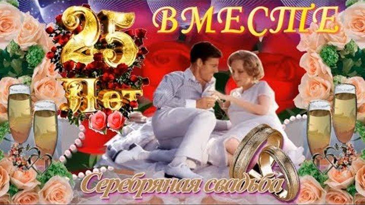Поздравления с 13-й годовщиной свадьбы