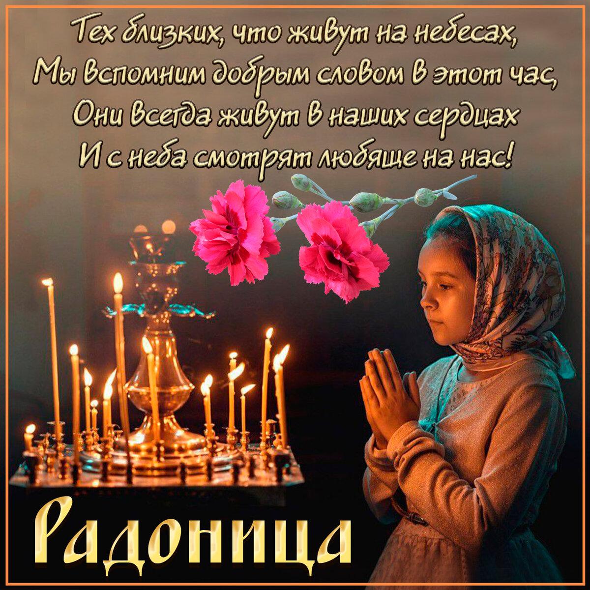 Радоница (радуница): красивые картинки и открытки с поздравлениями