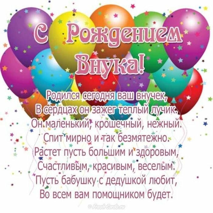 Поздравления с днём рождения внуку от бабушки 10 лет