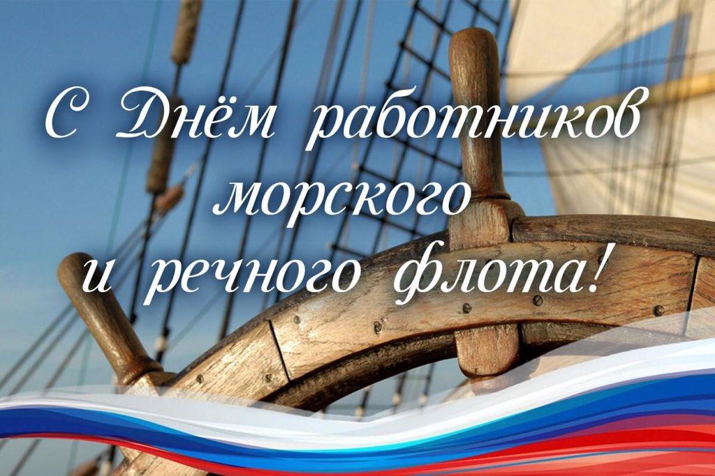 Поздравления с Днем Работников морского и речного флота в стихах и прозе