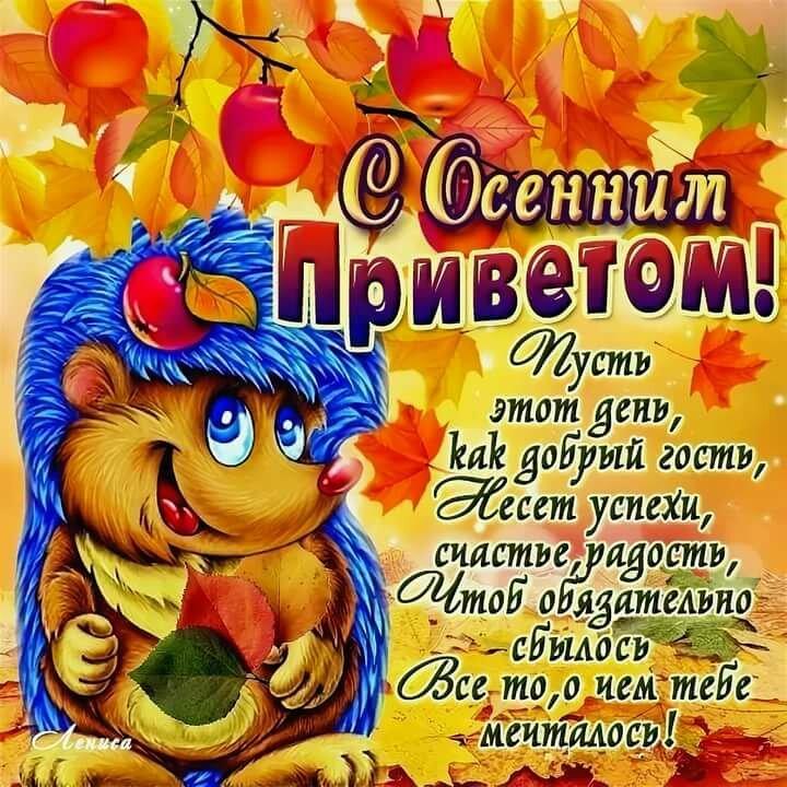 Красивые и прикольные поздравления с  осенью (с первым днем осени) – история и дата праздника