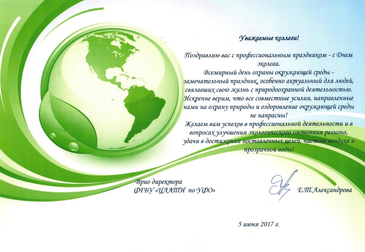 Поздравление с днем рождения экологу. в день эколога пригодятся праздничные открытки, стихи, смс и проза. поздравление с днём эколога. всемирный день охраны окружающей среды официально поздравил с днем эколога