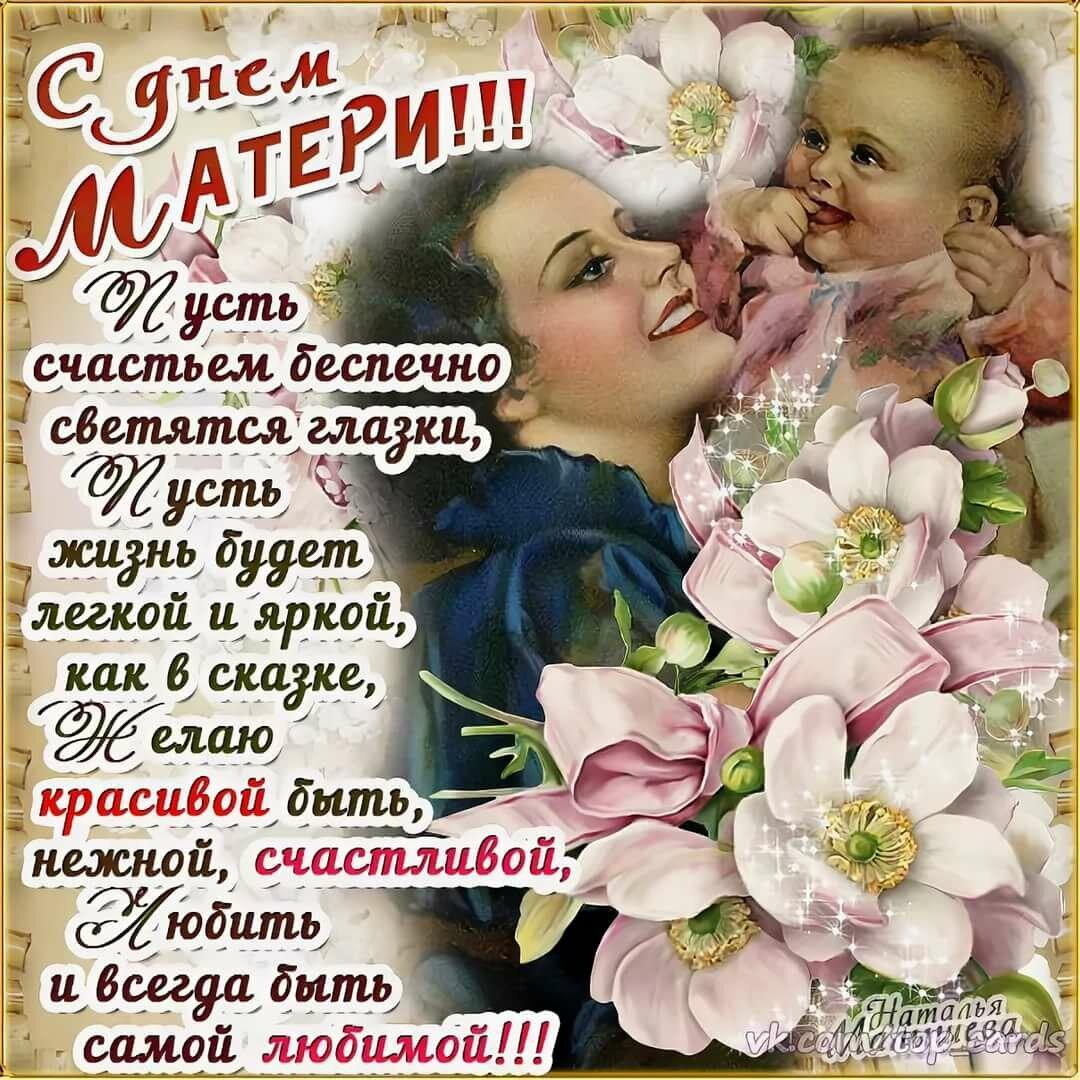 Поздравление с днем матери знакомой женщине, девушке. смс поздравления с днем матери знакомой девушке. стихи ко дню матери знакомой женщине