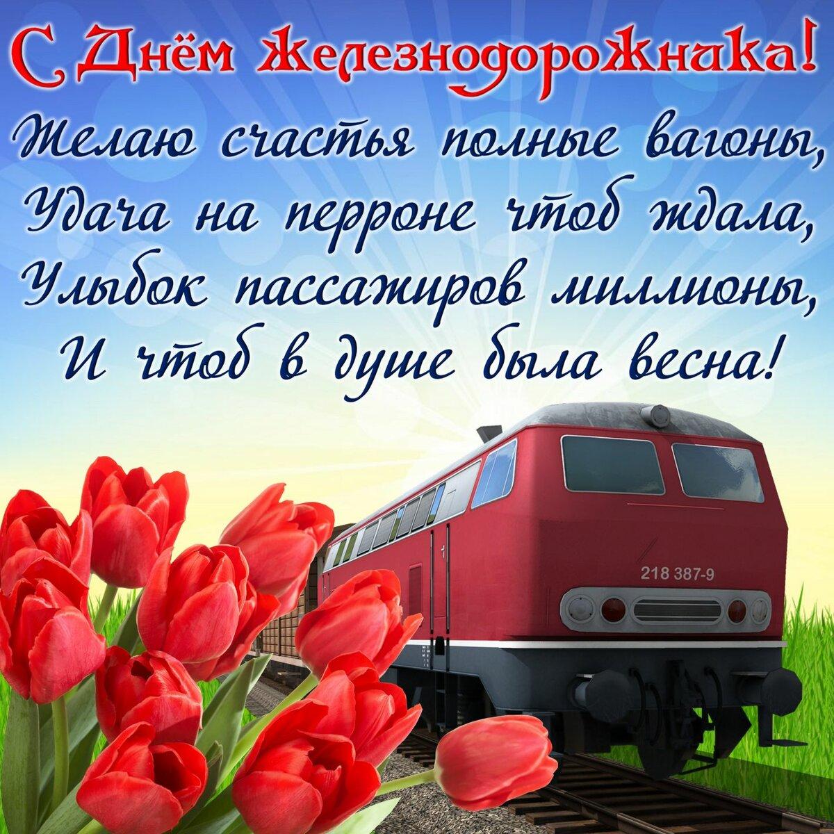 Красивые короткие поздравления с днем железнодорожника