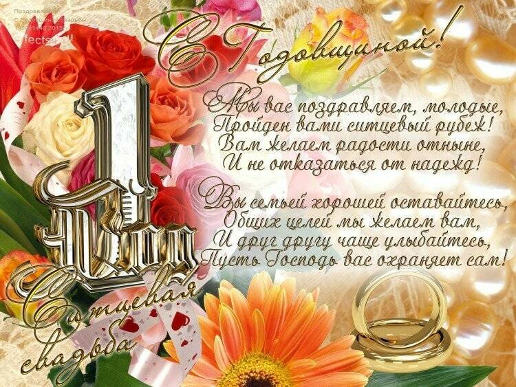 Поздравление родителей с годовщиной свадьбы своими словами